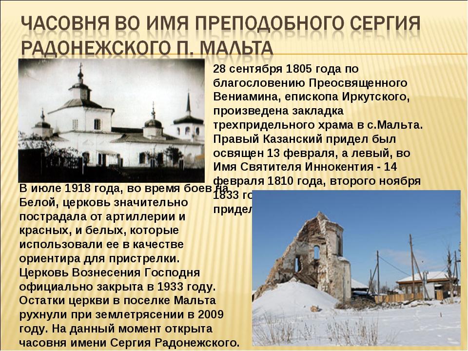 28 сентября 1805 года по благословению Преосвященного Вениамина, епископа Ирк...