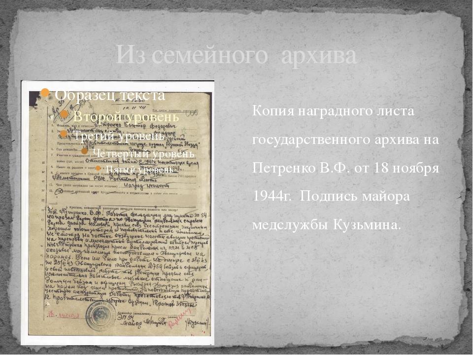 Из семейного архива Копия наградного листа государственного архива на Петренк...