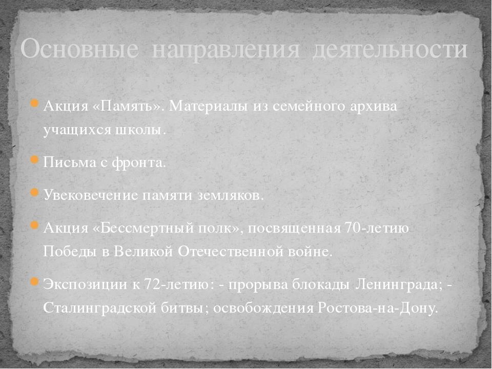 Акция «Память». Материалы из семейного архива учащихся школы. Письма с фронта...