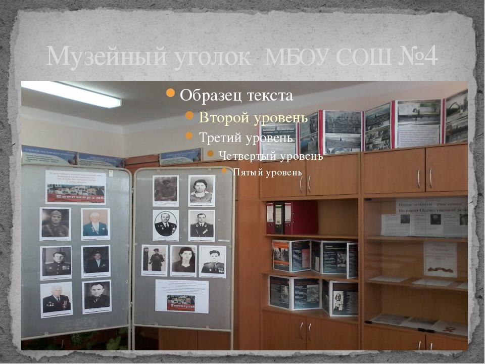 Музейный уголок МБОУ СОШ №4
