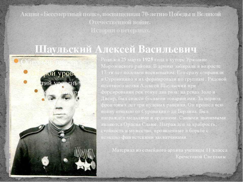 Акция «Бессмертный полк», посвященная 70-летию Победы в Великой Отечественно...