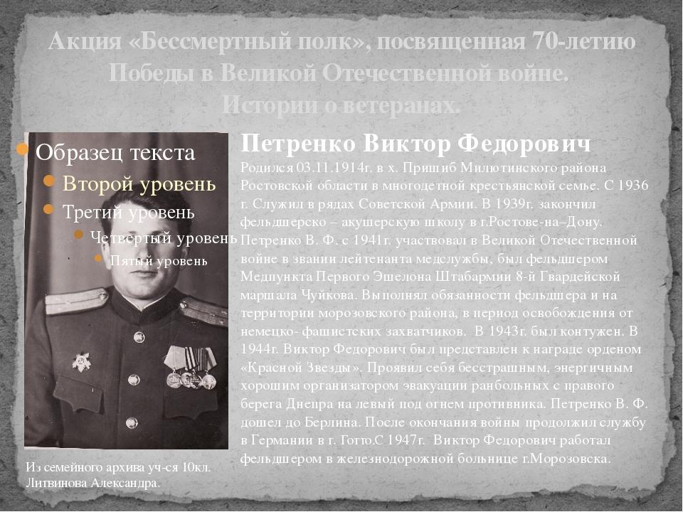 Акция «Бессмертный полк», посвященная 70-летию Победы в Великой Отечественной...