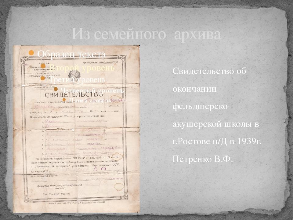Из семейного архива Свидетельство об окончании фельдшерско-акушерской школы в...