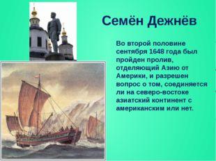 Семён Дежнёв Во второй половине сентября 1648 года был пройден пролив, отделя