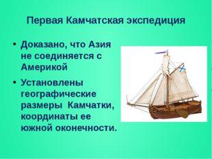 Первая Камчатская экспедиция Доказано, что Азия не соединяется с Америкой Уст
