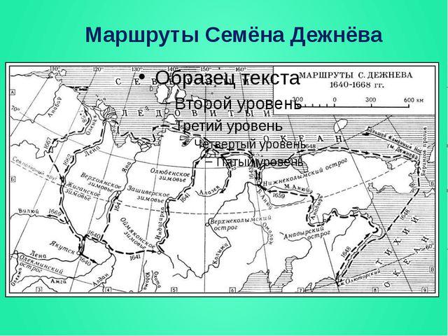 Маршруты Семёна Дежнёва