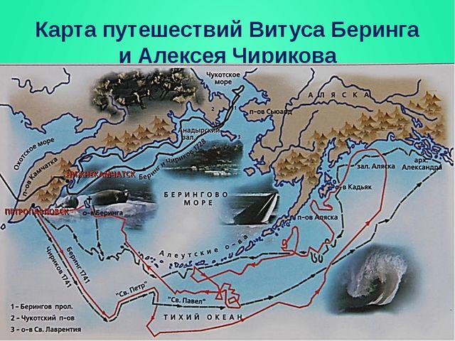 Карта путешествий Витуса Беринга и Алексея Чирикова