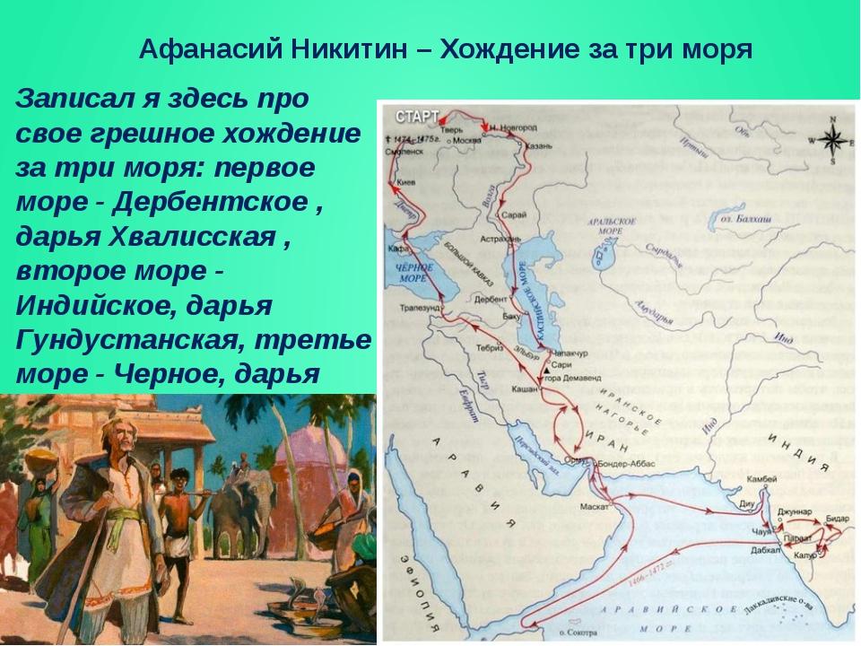 Афанасий Никитин – Хождение за три моря Записал я здесь про свое грешное хожд...