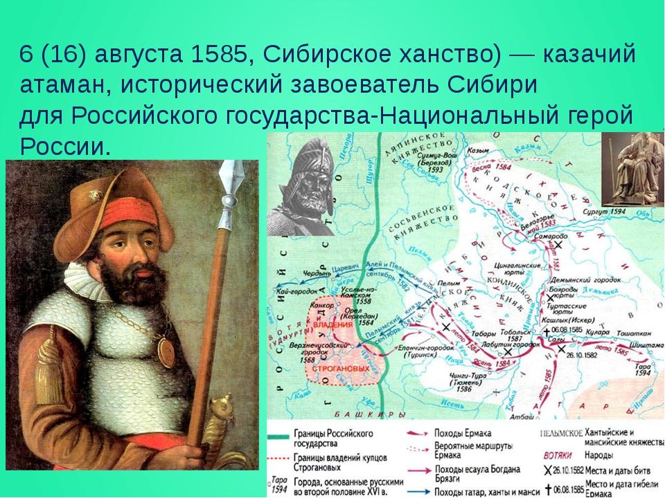Ерма́кТимофе́евич(1532/1534/1542 — 6 (16) августа 1585, Сибирскоеханство)...