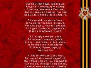 Мы помним года грозовые, Когда в прошедшую войну, Простая женщина России, Кр