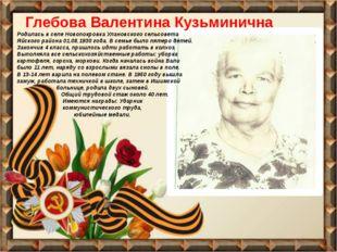 Глебова Валентина Кузьминична Родилась в селе Новопокровка Улановского сельс