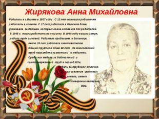 Жирякова Анна Михайловна Родилась в с.Ишиме в 1927 году . С 12 лет помогала