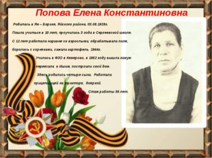 Попова Елена Константиновна Родилась в Яе – Борике, Яйского района, 03.08.19