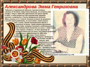 Александрова Эмма Генриховна Родилась в Саратовской области, Кукского района