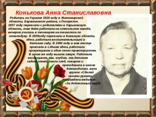 Конькова Анна Станиславовна Родилась на Украине 1920 году в Житомирской обла