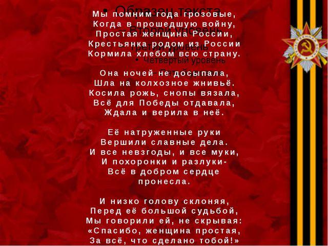 Мы помним года грозовые, Когда в прошедшую войну, Простая женщина России, Кр...