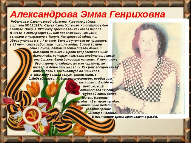 Александрова Эмма Генриховна Родилась в Саратовской области, Кукского района...