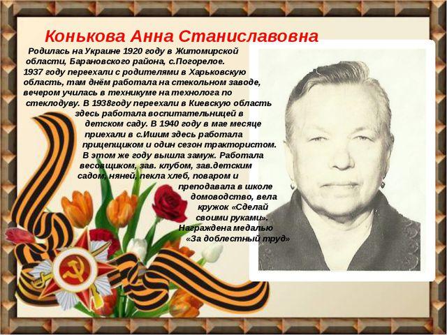 Конькова Анна Станиславовна Родилась на Украине 1920 году в Житомирской обла...