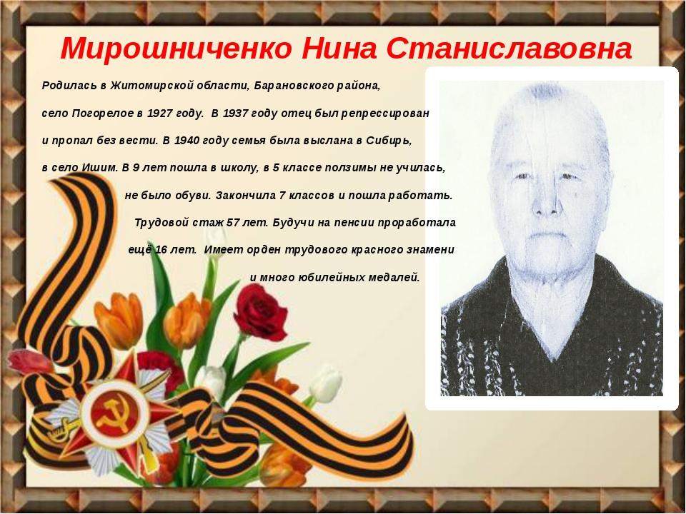 Мирошниченко Нина Станиславовна Родилась в Житомирской области, Барановского...