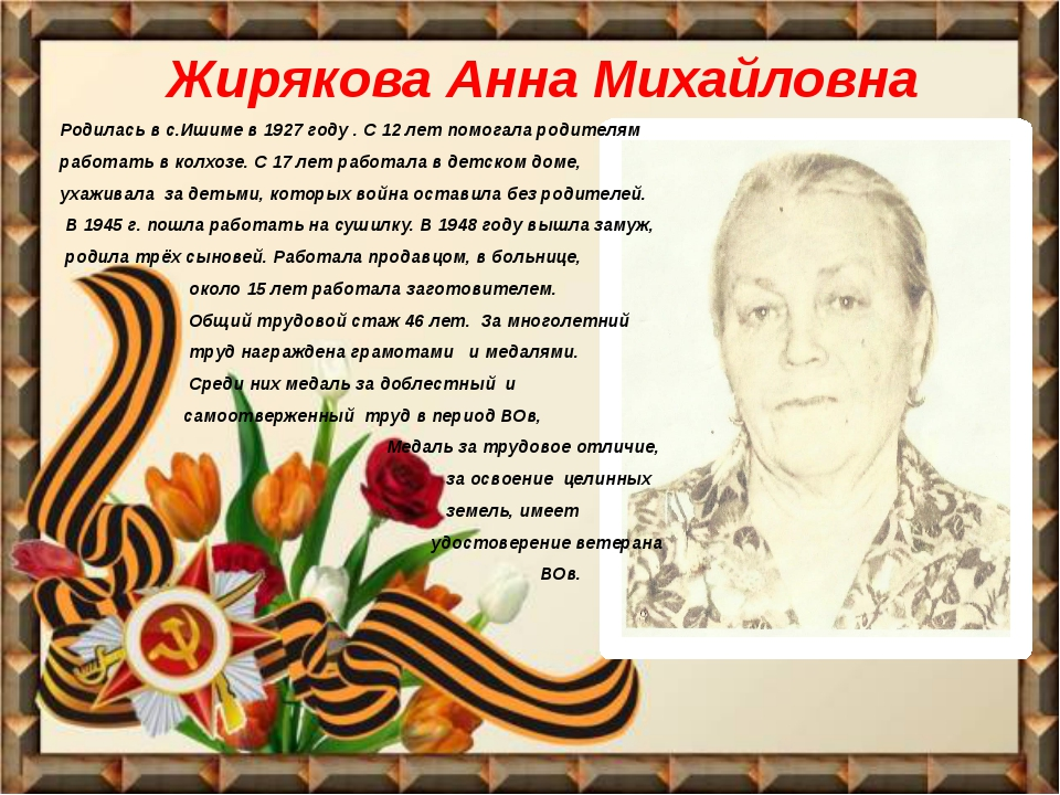 Жирякова Анна Михайловна Родилась в с.Ишиме в 1927 году . С 12 лет помогала...