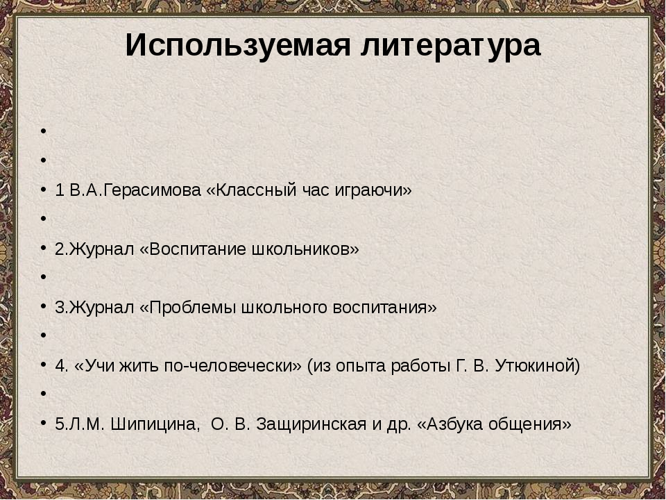Используемая литература   1 В.А.Герасимова «Классный час играючи»  2.Журна...