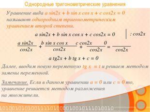Однородные тригонометрические уравнения a sin2x + b sin x cos x + c cos2x = 0