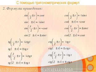 С помощью тригонометрических формул 2. Формулы приведения: