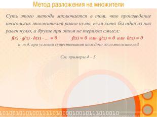 Метод разложения на множители Суть этого метода заключается в том, что произв