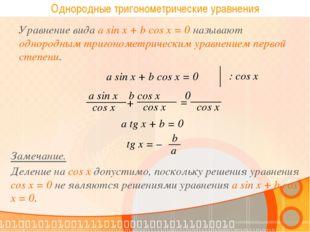 Однородные тригонометрические уравнения Уравнение вида a sin x + b cos x = 0
