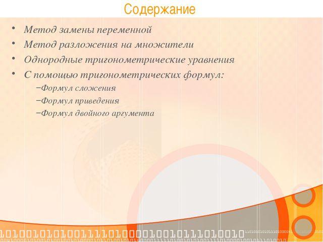 Содержание Метод замены переменной Метод разложения на множители Однородные т...