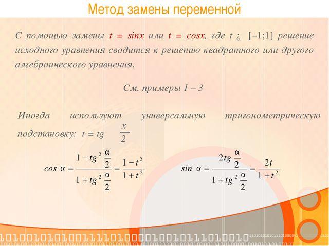 Метод замены переменной С помощью замены t = sinx или t = cosx, где t ∈ [−1;1...