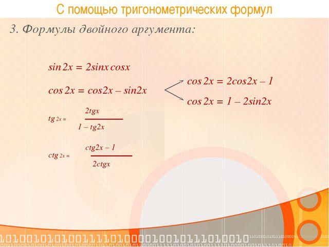 С помощью тригонометрических формул 3. Формулы двойного аргумента: sin 2x = 2...