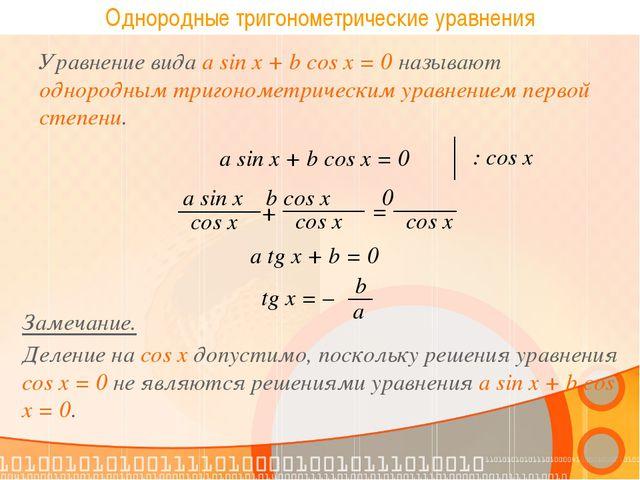 Однородные тригонометрические уравнения Уравнение вида a sin x + b cos x = 0...