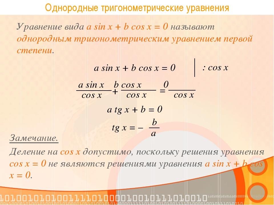 Однородных уравнений решебник