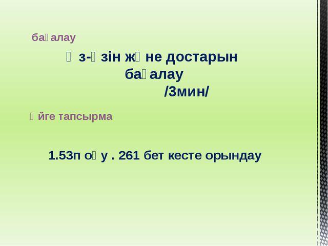 бағалау Өз-өзін және достарын бағалау /3мин/ Үйге тапсырма 1.53п оқу . 26...