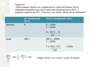 Задача 11* . Цена входного билета на стадион была 1 рубль 80 копеек. После сн