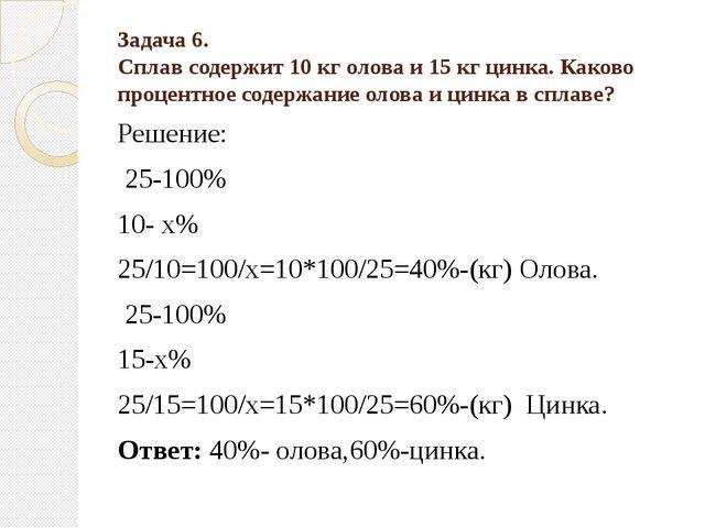 Задача 6. Сплав содержит 10 кг олова и 15 кг цинка. Каково процентное содержа...