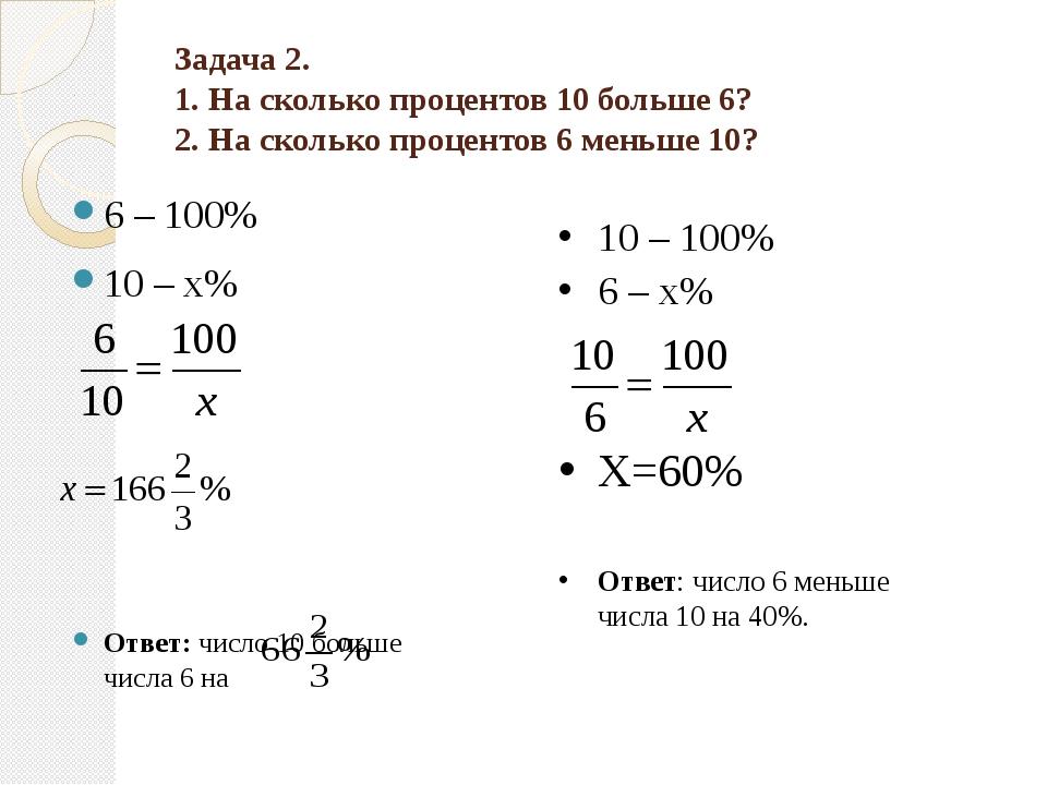 Задача 2. 1. На сколько процентов 10 больше 6? 2. На сколько процентов...