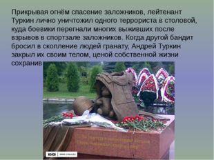 Прикрывая огнём спасение заложников, лейтенант Туркин лично уничтожил одного