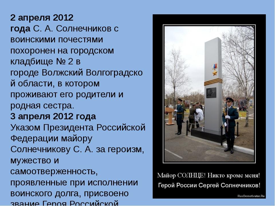 2 апреля2012 годаС.А.Солнечников с воинскими почестями похоронен на город...