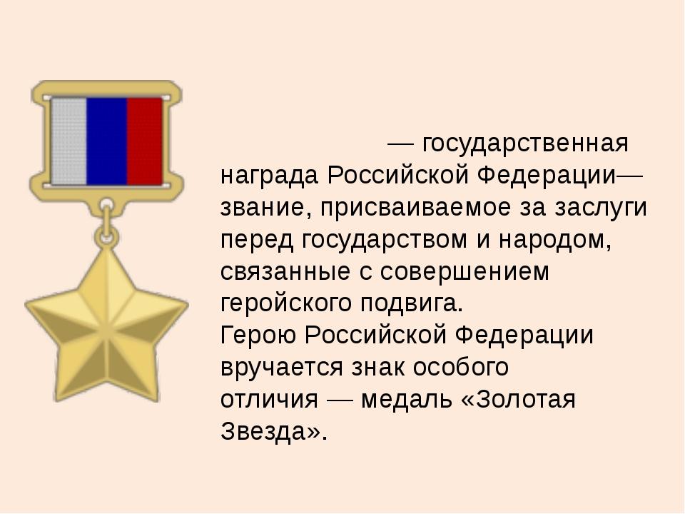 Геро́й Росси́йской Федера́ции— государственная наградаРоссийской Федерации—...