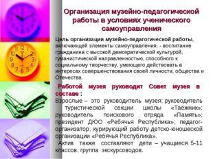 Организация музейно-педагогической работы в условиях ученического самоуправле
