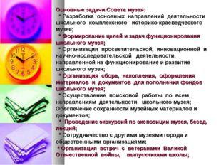 Основные задачи Совета музея: * Разработка основных направлений деятельности