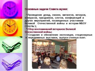 Основные задачи Совета музея: * Проведение декад, линеек, митингов, вечеров,