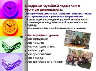 Внедрение музейной педагогики в урочную деятельность. Методическая работа, к