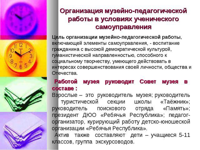 Организация музейно-педагогической работы в условиях ученического самоуправле...