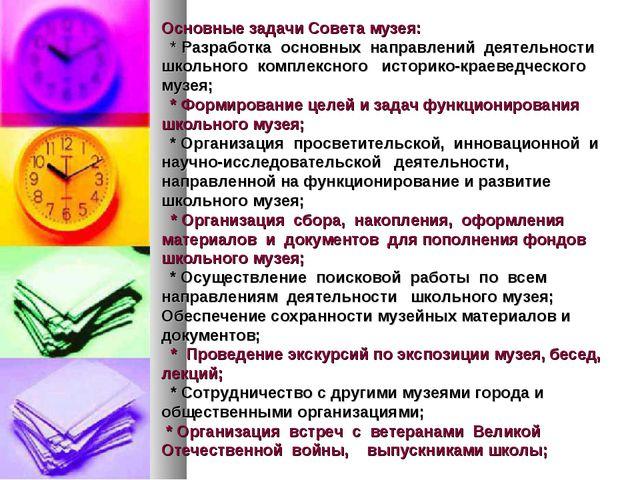Основные задачи Совета музея: * Разработка основных направлений деятельности...