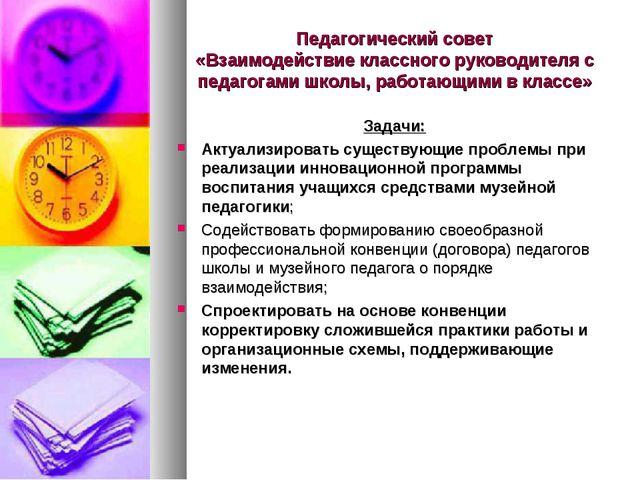 Педагогический совет «Взаимодействие классного руководителя с педагогами школ...