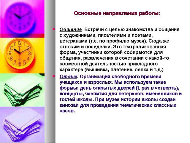 Основные направления работы: Общение. Встречи с целью знакомства и общения с...