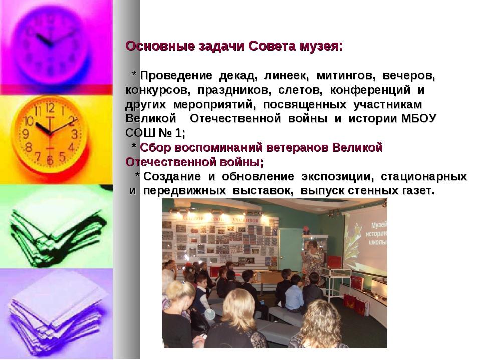 Основные задачи Совета музея: * Проведение декад, линеек, митингов, вечеров,...